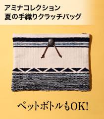 夏の手織りクラッチバッグ