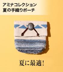 夏の手織りポーチ