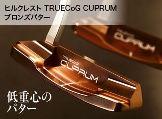 TRUECoG CUPRUM ブロンズパター
