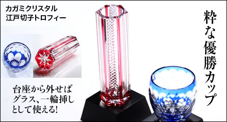 江戸切子トロフィー