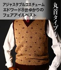 【限定数】エドワード8世ゆかりのフェアアイルベスト