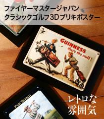 クラシックゴルフ3Dブリキポスター