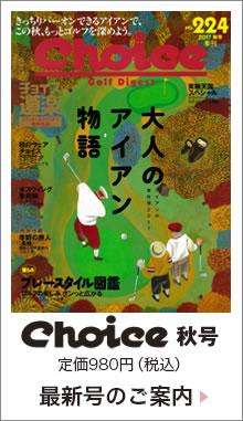 Choice最新号