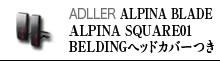 ALPINA BLADE ALPINA SQUARE01 BELDINGヘッドカバーつき