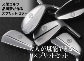 光栄ゴルフ 品川清が作るスプリットセット