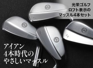 光栄ゴルフ ロフト表示のマッスルバック4本セット