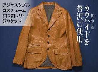 アジャスタブルコスチューム 四つ釦 上質革レザージャケット