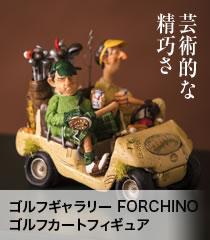 FORCHINO ゴルフカートフィギュア