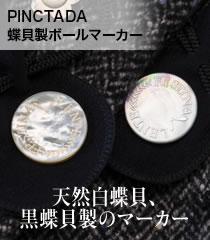 PINCTADA 蝶貝製ボールマーカー