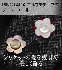 PINCTADA ゴルフモチーフのブートニエール