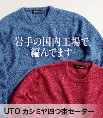 UTO カシミヤ四つ杢セーター