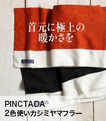 PINCTADA 2色使いカシミヤマフラー