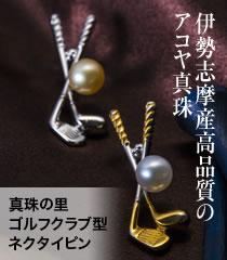 真珠の里 ゴルフクラブ型ネクタイピン