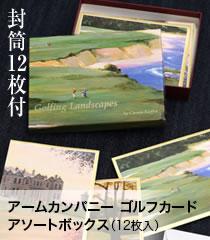 ゴルフカード アソートボックス(12枚入り)