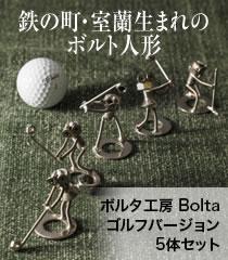 ボルタ工房 ゴルフバージョン5体セット