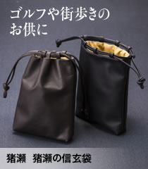 猪瀬 牛革製信玄袋