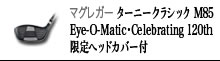 ターニークラシックM85 Eye-o-matic・Cerebrating 120thドライバー