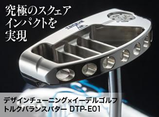 トルクバランスパター DTP-E01
