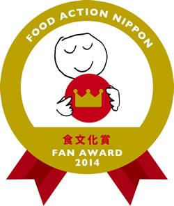 FAN2014 食文化賞のロゴ