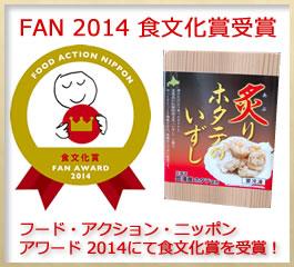 炙りホタテいずしがFAN2014食文化賞受賞