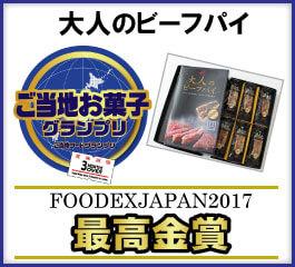 大人のビーフパイがFOODEXJAPAN2017にて最高金賞受賞