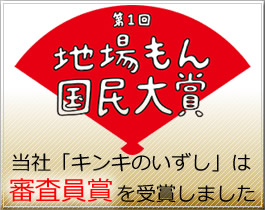 受賞履歴-第1回地場もん国民大賞