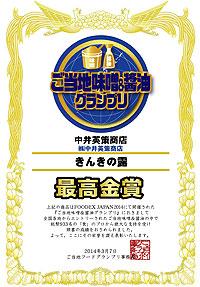全国ご当地みそ&醤油グランプリ 最高金賞