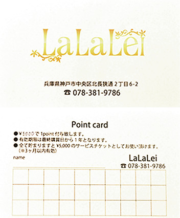 LaLaLei Point Card