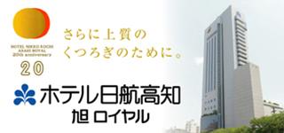 ホテル日光高知ロイヤル