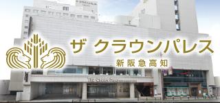 クラウンパレス新阪急高知