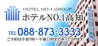 ホテルNo.1高知ホテル