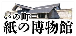 いの町|髪の博物館