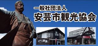 安芸市観光協会