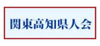関東高知県人会