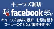 京都北山 キョーワズコーヒー facebook 公式ページ