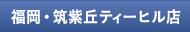 キョーワズコーヒー福岡・筑紫丘ティーヒル店 facebook 公式ページ