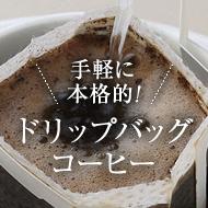手軽に本格的!ドリップバッグコーヒー