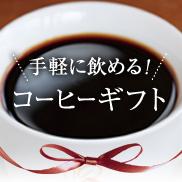 手軽に飲める!コーヒーギフト