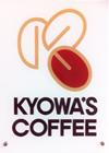 キョーワズ珈琲のサイン