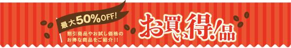 お買い得品! 最大50%OFF!割引商品やお試し価格のお得な珈琲をご紹介!!