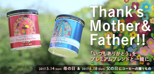 母の日、父の日に「いつもありがとう」感謝を伝えるプレミアムブレンドコーヒー
