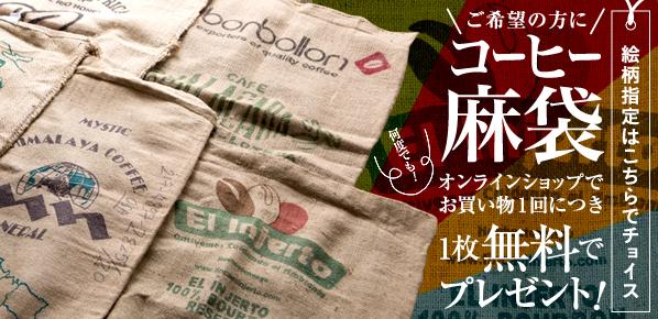 ご希望される方にコーヒー麻袋(ドンゴロス)を無料プレゼント!