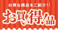 【お買い得品! 最大50%OFF!割引商品やお試し価格のお得な珈琲をご紹介!!