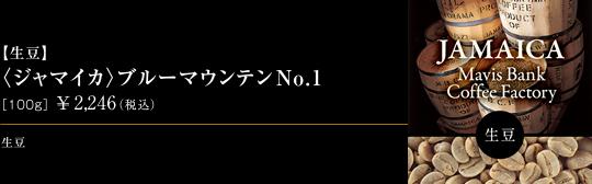 【生豆】〈ジャマイカ〉ブルーマウンテンNo.1