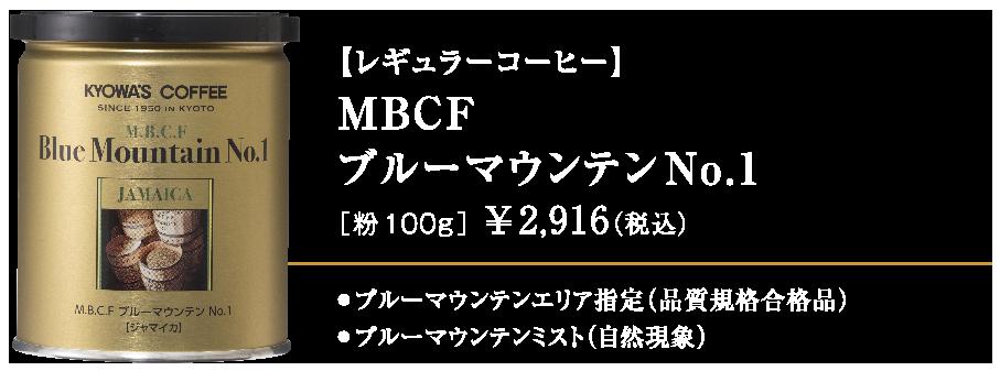 【レギュラーコーヒー】MBCF ブルーマウンテンNo1 ストレート【粉150g】