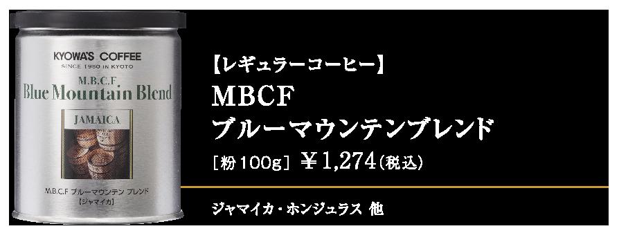 【レギュラーコーヒー】MBCF ブルーマウンテン エンリッチブレンド【粉150g】