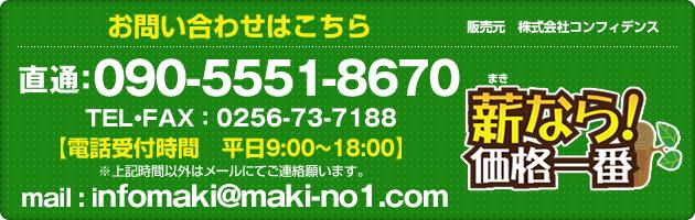 お問い合わせはこちら 販売元(株)コンフィデンス TEL:025-201-2202 mail:infomaki@maki-no1.com