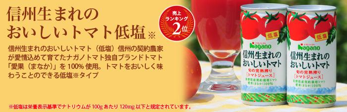 信州生まれのおいしいトマト(低塩)信州の契約農家が愛情込めて育てたナガノトマト独自ブランドトマト「愛果(まなか)」を100%使用。トマトをおいしく味わうことのできる低塩※タイプ。※低塩は栄養表示基準でナトリウムが100gあたり120mg以下と規定されていす。
