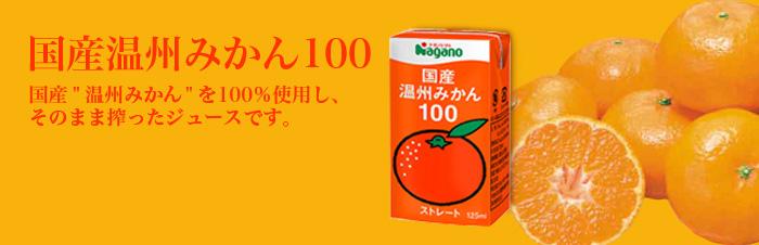 国産温州みかん100 国産温州みかんを100%使用し、そのまま搾ったジュースです。