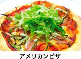 アメリカンピザ 画像
